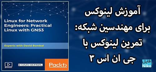 Packt Linux for Network Engineers Practical Linux with GNS3 - دانلود Packt Linux for Network Engineers: Practical Linux with GNS3 آموزش لینوکس برای مهندسین شبکه: تمرین لینوکس با جی ان اس 3