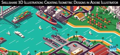 Skillshare 3D Illustration Creating Isometric Designs in Adobe Illustrator - دانلود Skillshare 3D Illustration: Creating Isometric Designs in Adobe Illustrator آموزش ایجاد طرح های ایزومتریک در ایلاستریتور
