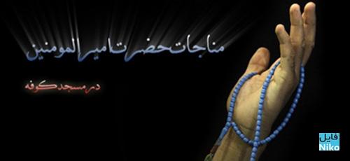 Udemy 1 - دانلود مناجات حضرت امیرالمومنین علیه السلام در مسجد کوفه با صدای مداحان مشهور به علاوه متن و ترجمه