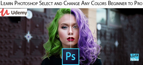 Udemy Learn Photoshop Select and Change Any Colors Beginner to Pro - دانلود Udemy Learn Photoshop Select and Change Any Colors Beginner to Pro آموزش انتخاب و تغییر رنگ در فتوشاپ
