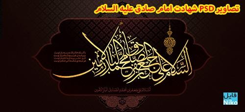 00 - دانلود تصاویر لایه باز شهادت امام صادق علیه السلام