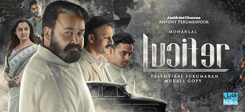 02 4 - دانلود فیلم سینمایی Lucifer 2019 با زیرنویس فارسی