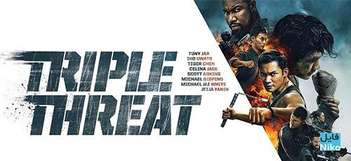 02 5 - دانلود فیلم سینمایی Triple Threat 2019 (تهدید سه گانه) با دوبله فارسی