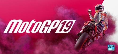 1 36 - دانلود بازی MotoGP 19 برای PC