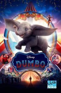 1 63 199x300 - دانلود فیلم سینمایی Dumbo 2019 با دوبله فارسی