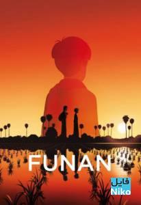 1 91 206x300 - دانلود انیمیشن Funan 2018