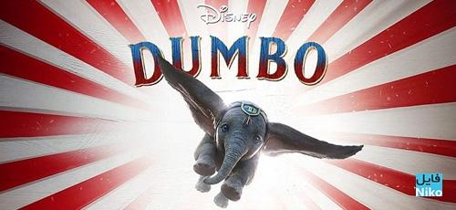 2 55 - دانلود فیلم سینمایی Dumbo 2019 با زیرنویس فارسی