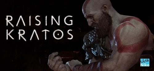 2 71 - دانلود مستند Raising Kratos 2019 چگونه God of War دوباره متولد شد؟ با دوبله فارسی