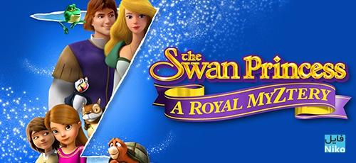 2 92 - دانلود انیمیشن The Swan Princess A Royal Myztery 2018 (پرنسس قو: اسرار سلطنتی) با دوبله فارسی
