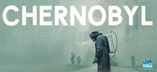 3 25 - دانلود مینی سریال 2019 Chernobyl با زیرنویس فارسی