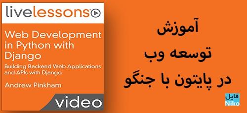 Livelessons Web Development in Python with Django - دانلود Livelessons Web Development in Python with Django آموزش توسعه وب در پایتون با جنگو