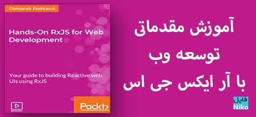 Packt Hands On RxJS for Web Development - دانلود Packt Hands-On RxJS for Web Development آموزش مقدماتی توسعه وب با آر ایکس جی اس
