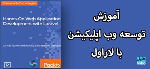Packt Hands On Web Application Development with Laravel - دانلود Packt Hands-On Web Application Development with Laravel آموزش توسعه وب اپلیکیشن با لاراول