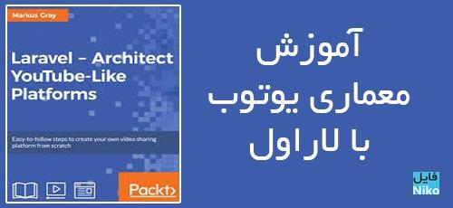 Packt Laravel Architect YouTube Like Platforms - دانلود Packt Laravel - Architect YouTube-Like Platforms آموزش معماری یوتوب با لاراول