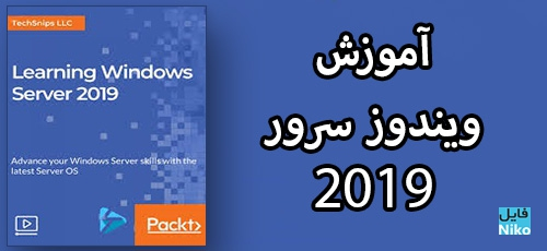 Packt Learning Windows Server 2019 - دانلود Packt Learning Windows Server 2019 آموزش ویندوز سرور 2019