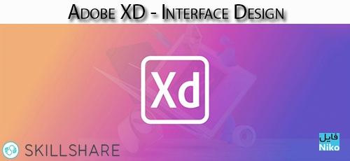 Skillshare Adobe XD Interface Design - دانلود Skillshare Adobe XD - Interface Design آموزش طراحی رابط با ادوبی ایکس دی