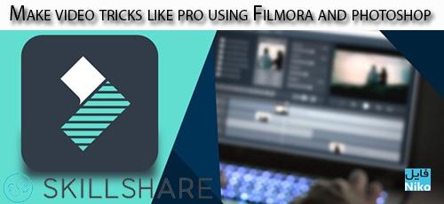 Skillshare Make video tricks like pro using Filmora and photoshop - دانلود Skillshare Make video tricks like pro using Filmora and photoshop آموزش ساخت حقه های تصویری با استفاده از فیلمورا و فتوشاپ