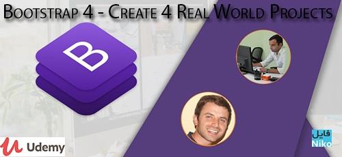 Udemy Bootstrap 4 Create 4 Real World Projects - دانلود Udemy Bootstrap 4 - Create 4 Real World Projects آموزش ساخت 4 پروژه واقعی با بوت استرپ 4