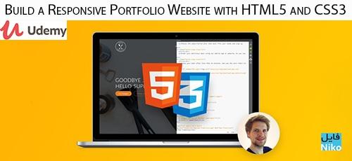 Udemy Build a Responsive Portfolio Website with HTML5 and CSS3 - دانلود Udemy Build a Responsive Portfolio Website with HTML5 and CSS3 آموزش ساخت وب سایت واکنش گرا با اچ تی ام ال 5 و سی اس اس 3