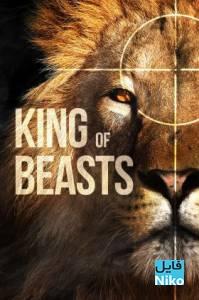 1 1 199x300 - دانلود مستند King of Beasts 2018
