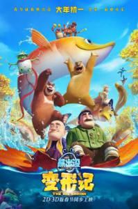 1 58 199x300 - دانلود انیمیشن Boonie Bears 5 2018
