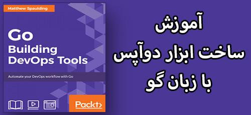 Packt Go Building DevOps Tools - دانلود Packt Go : Building DevOps Tools آموزش ساخت ابزار دوآپس با زبان گو
