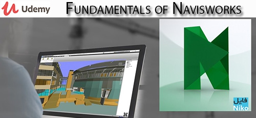 Udemy Fundamentals of Navisworks - دانلود Udemy Fundamentals of Navisworks آموزش اصول و مبانی نویزورکس