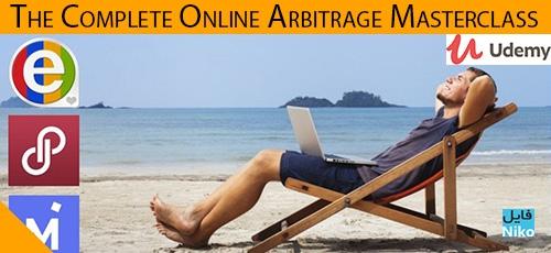 Udemy The Complete Online Arbitrage Masterclass - دانلود Udemy The Complete Online Arbitrage Masterclass آموزش کامل تسلط بر آربیتراژ آنلاین