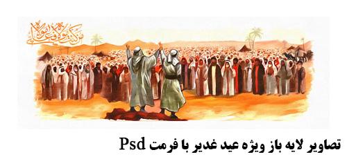 1 66 - دانلود تصاویر لایه باز ویژه عید غدیر با فرمت PSD