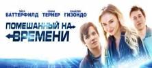 2 16 222x100 - دانلود فیلم سینمایی Time Freak 2018 (زمان عجیب) دوبله فارسی