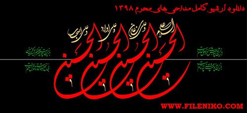 1 7 - دانلود آرشیو کامل مداحی های محرم 1441 ه.ق