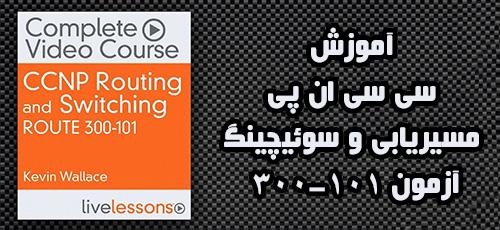 10 1 - دانلود Livelessons CCNP Routing and Switching ROUTE 300-101 آموزش سی سی ان پی مسیریابی و سوئیچینگ، آزمون 101-300
