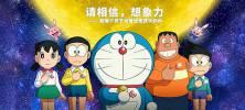1 41 222x100 - دانلود انیمیشن Doraemon: Nobita's Chronicle of the Moon Exploration 2019