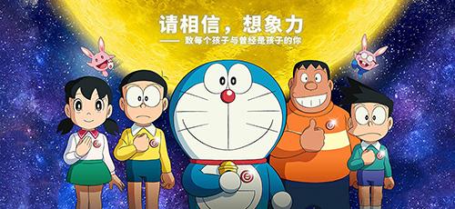 1 41 - دانلود انیمیشن Doraemon: Nobita's Chronicle of the Moon Exploration 2019