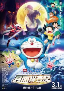 2 36 212x300 - دانلود انیمیشن Doraemon: Nobita's Chronicle of the Moon Exploration 2019