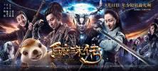 2 112 222x100 - دانلود فیلم Legend of the Naga Pearls 2017 دوبله فارسی