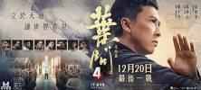 2 51 222x100 - دانلود فیلم Ip Man 4: The Finale 2019 دوبله فارسی