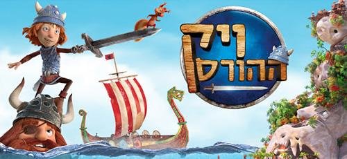 2 82 - دانلود انیمیشن Vic the Viking and the Magic Sword 2019
