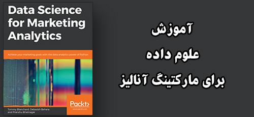21 - دانلود Packt Data Science for Marketing Analytics آموزش علوم داده برای مارکتینگ آنالیز