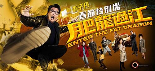 2 26 - دانلود فیلم Enter The Fat Dragon 2020 با زیرنویس فارسی
