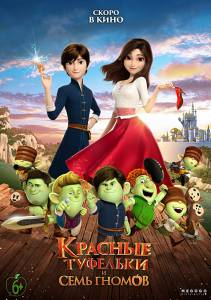 1 12 211x300 - دانلود انیمیشن Red Shoes and the Seven Dwarfs 2019 با دوبله فارسی