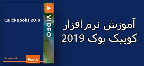 10 - دانلود Packt QuickBooks 2019 آموزش نرم افزار کوییک بوک 2019