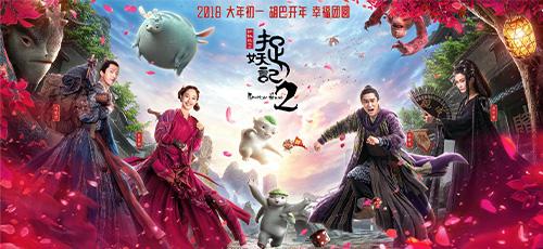 2 16 - دانلود فیلم Monster Hunt 2 2018 با دوبلهفارسی