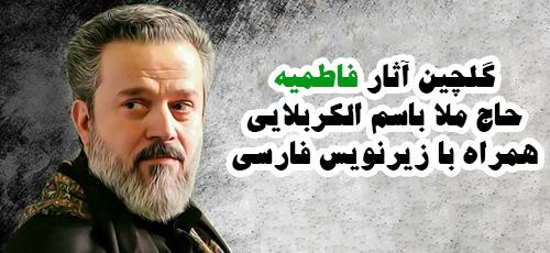 1 22 - دانلود برترین آثار فاطمیه با نوای حاج باسم کربلایی با کیفیت بالا و زیرنوس فارسی