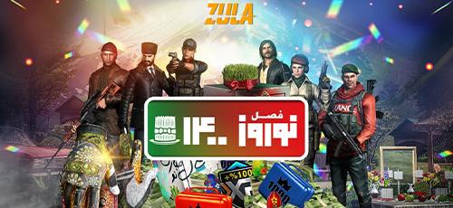 1 78 - دانلود بازی آنلاین Zula برای PC
