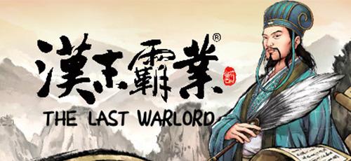 1 26 - دانلود بازی Three Kingdoms The Last Warlord برای PC