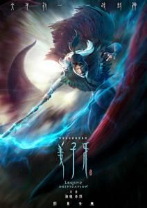 2 1 212x300 - دانلود انیمیشن Legend Of Deification 2020 زیرنویس فارسی