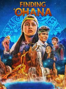 1 23 225x300 - دانلود فیلم Finding Ohana 2021 دوبله فارسی