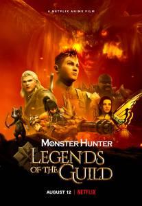 دانلود انیمیشن Monster Hunter: Legends of the Guild 2021 با دوبله فارسی انیمیشن مالتی مدیا